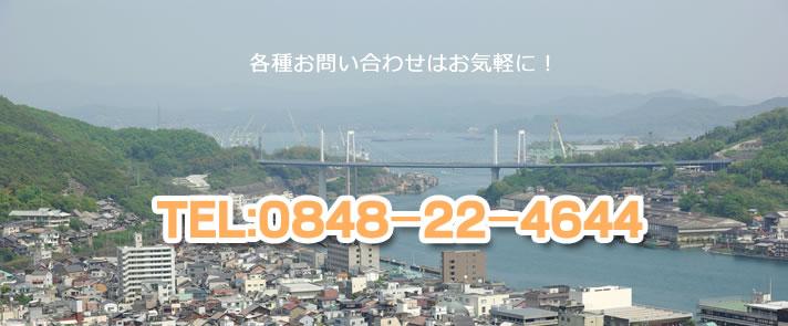 お電話でのお問い合わせ0848-22-4644